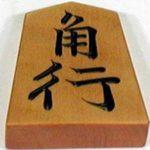 藤井四段の29連勝か 増田四段の勝利か